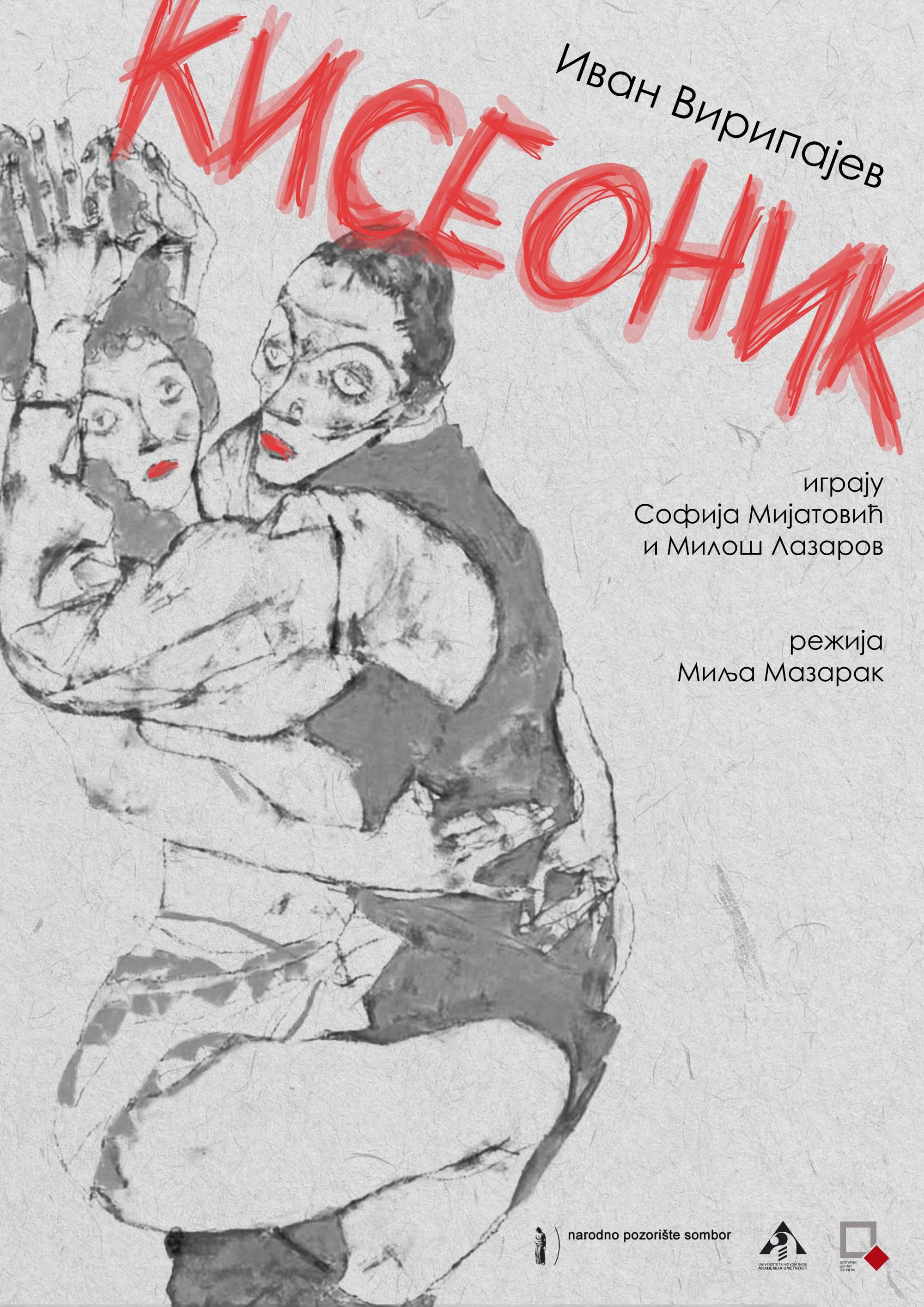 "Pozorište Promena @Gradić fest – somborska predstava ""Kiseonik"""